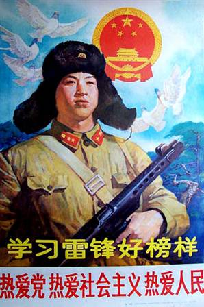 LeiFeng.poster