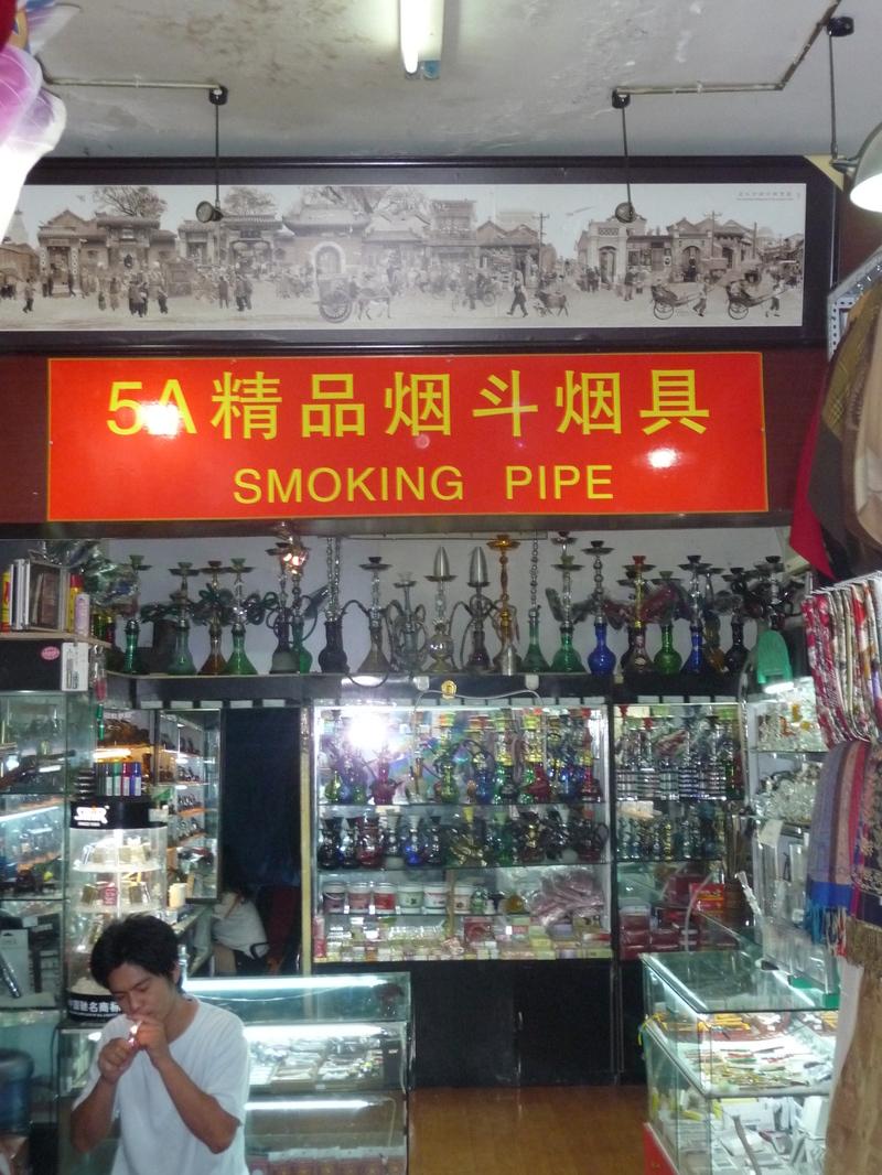 Smoking_pipe